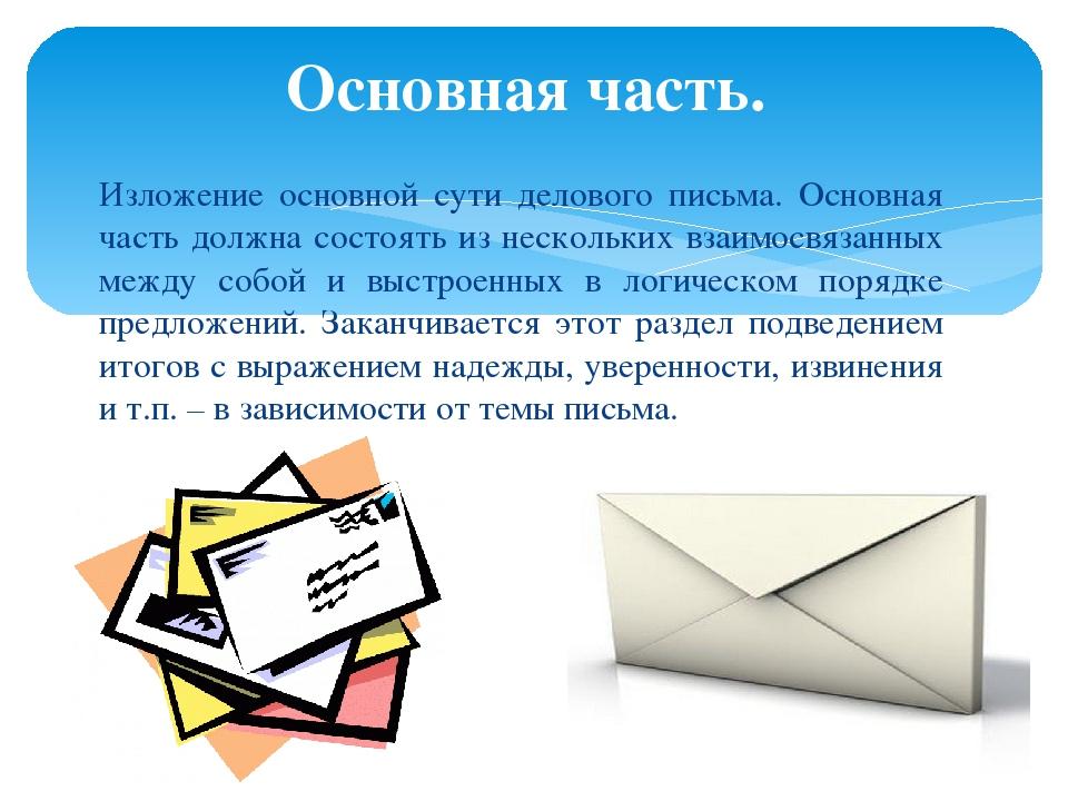 Изложение основной сути делового письма. Основная часть должна состоять из не...