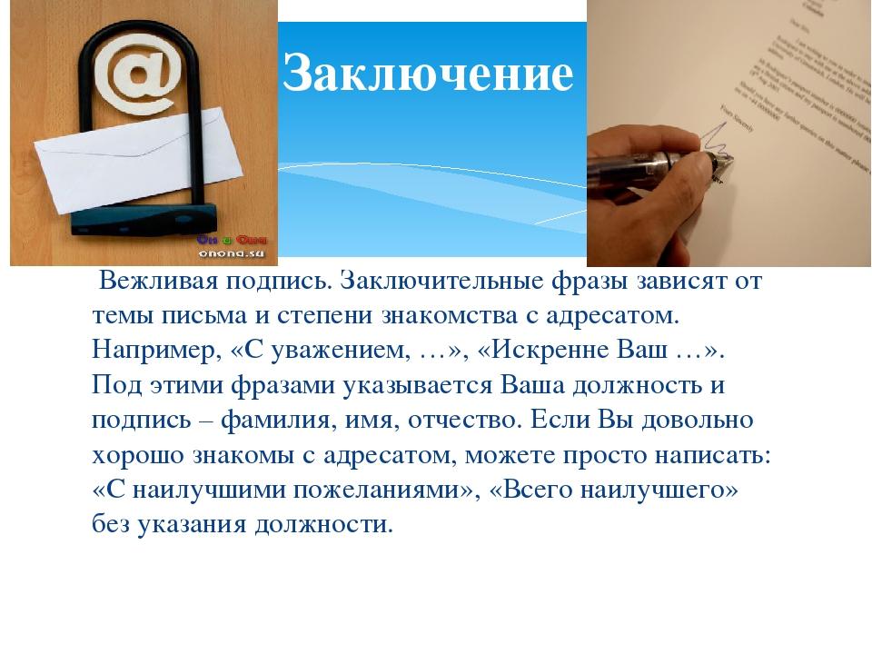 Вежливая подпись. Заключительные фразы зависят от темы письма и степени знак...