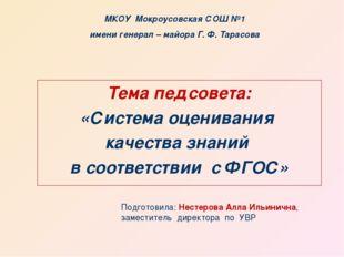 Тема педсовета: «Система оценивания качества знаний в соответствии с ФГОС» МК