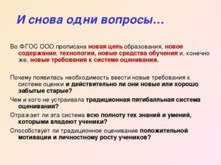 И снова одни вопросы… Во ФГОС ООО прописанановая цельобразования,новое сод