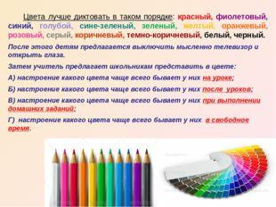 Цвета лучше диктовать в таком порядке: красный, фиолетовый, синий, голубой,