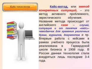 Кейс-метод, или метод конкретных ситуаций, – это метод активного проблемного