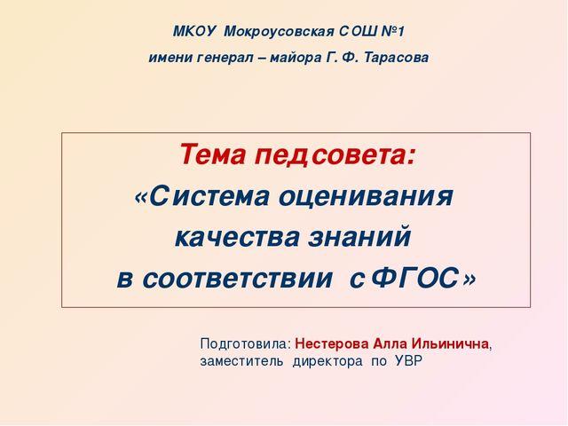 Тема педсовета: «Система оценивания качества знаний в соответствии с ФГОС» МК...