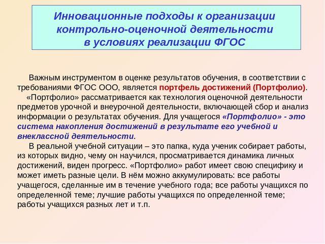 Инновационные подходы к организации контрольно-оценочной деятельности в усло...