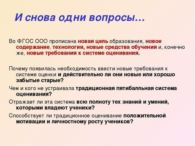 И снова одни вопросы… Во ФГОС ООО прописанановая цельобразования,новое сод...