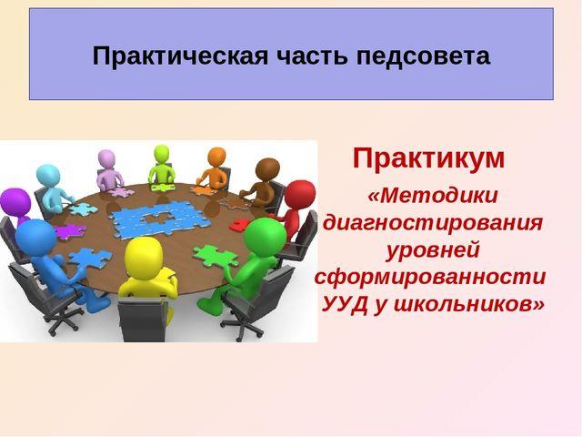 Практическая часть педсовета Практикум «Методики диагностирования уровней сфо...