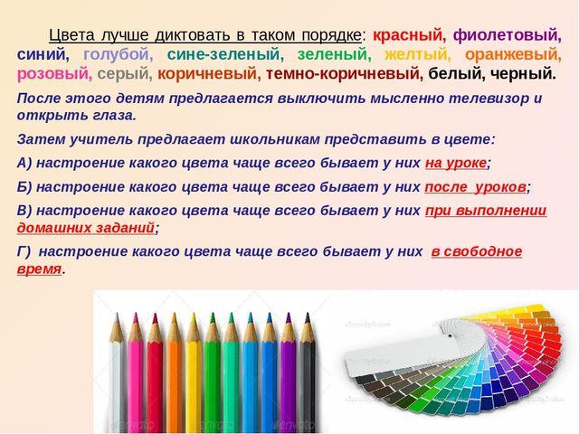 Цвета лучше диктовать в таком порядке: красный, фиолетовый, синий, голубой,...