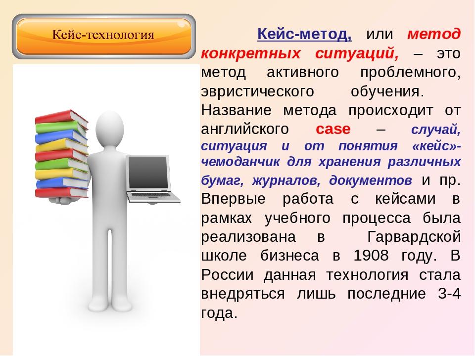 Кейс-метод, или метод конкретных ситуаций, – это метод активного проблемного...
