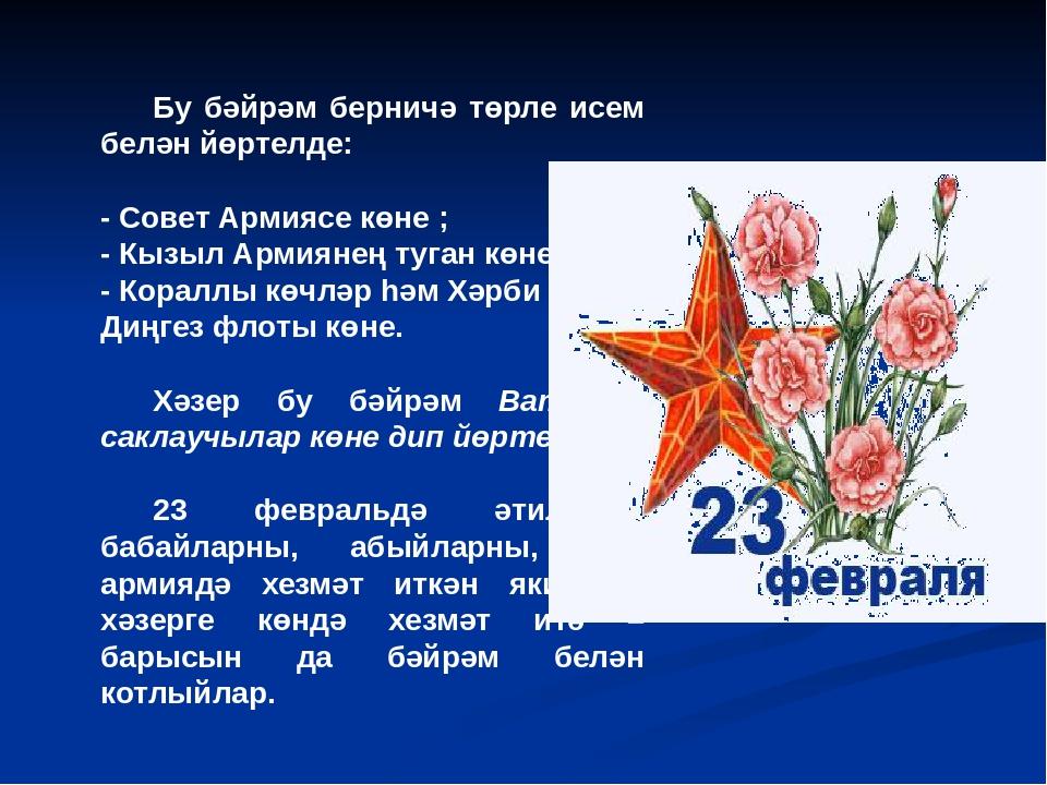 С 23 февраля поздравления татарском