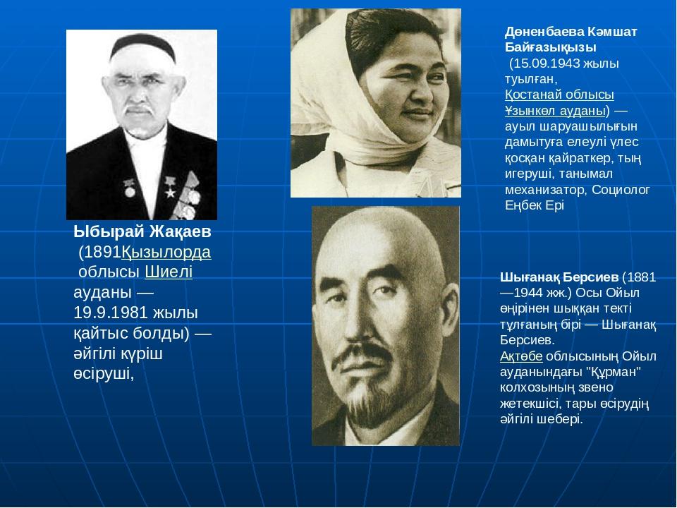 Ыбырай Жақаев (1891ҚызылордаоблысыШиелі ауданы — 19.9.1981 жылы қайтыс бо...