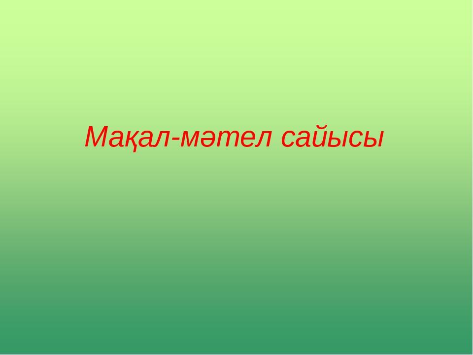 Мақал-мәтел сайысы