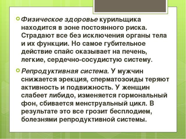 Психокоррекционная работа с подростками употребляющими спайс JWH Прайс Кемерово