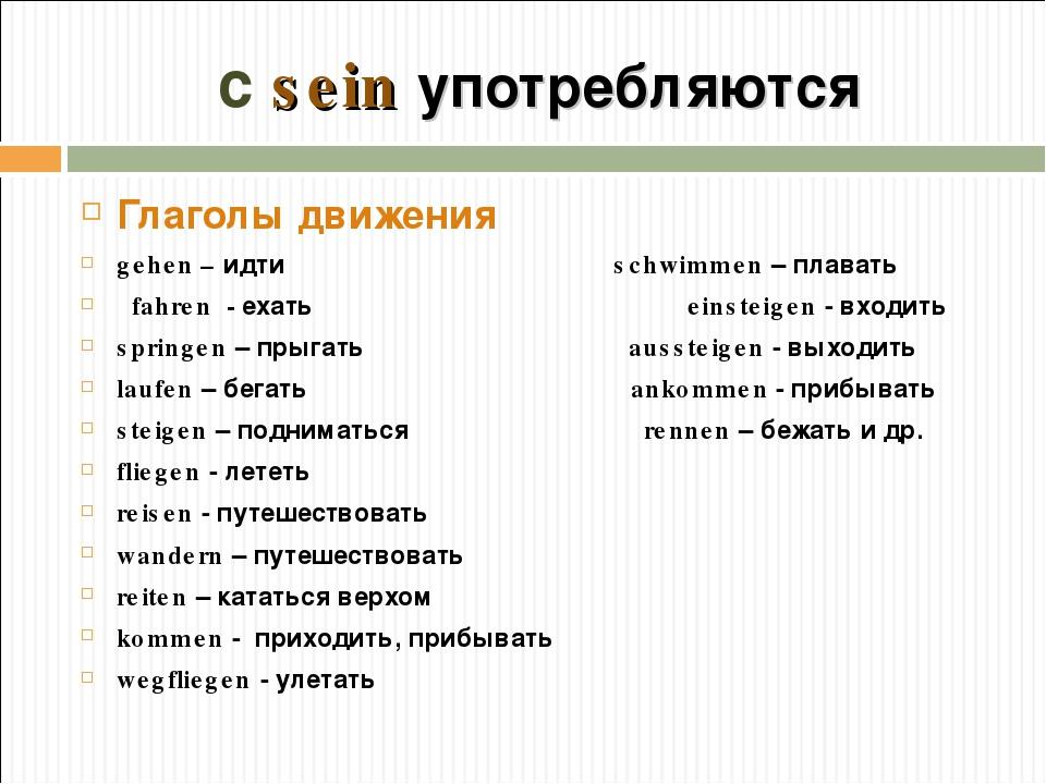 Какие глаголы употребляются с sein