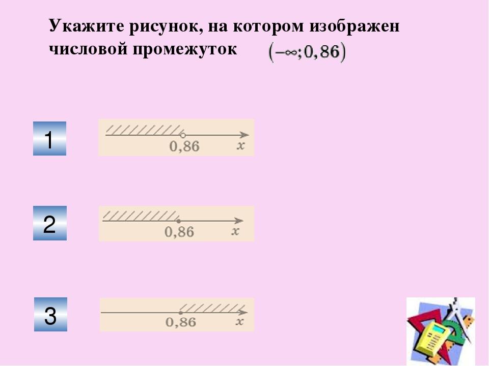 Числовые промежутки 7 класс пироженко презентация