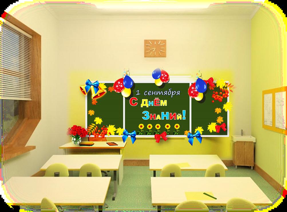 Картинки по оформление кабинета начальной школы