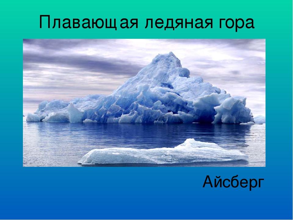 Плавающая ледяная гора Айсберг