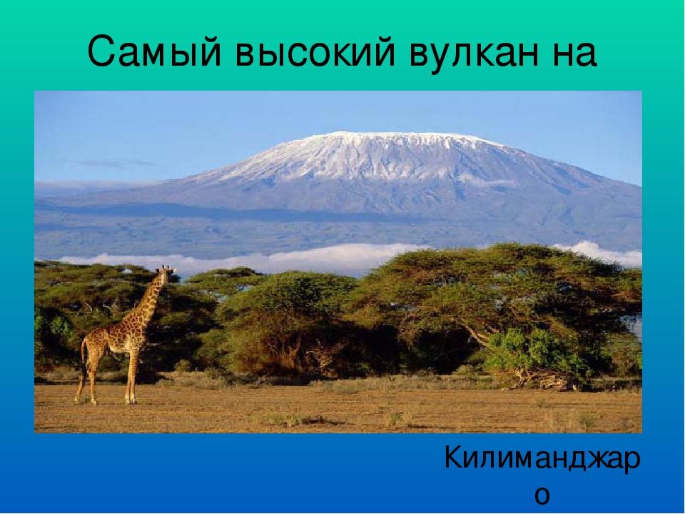 Самый высокий вулкан на материке Килиманджаро