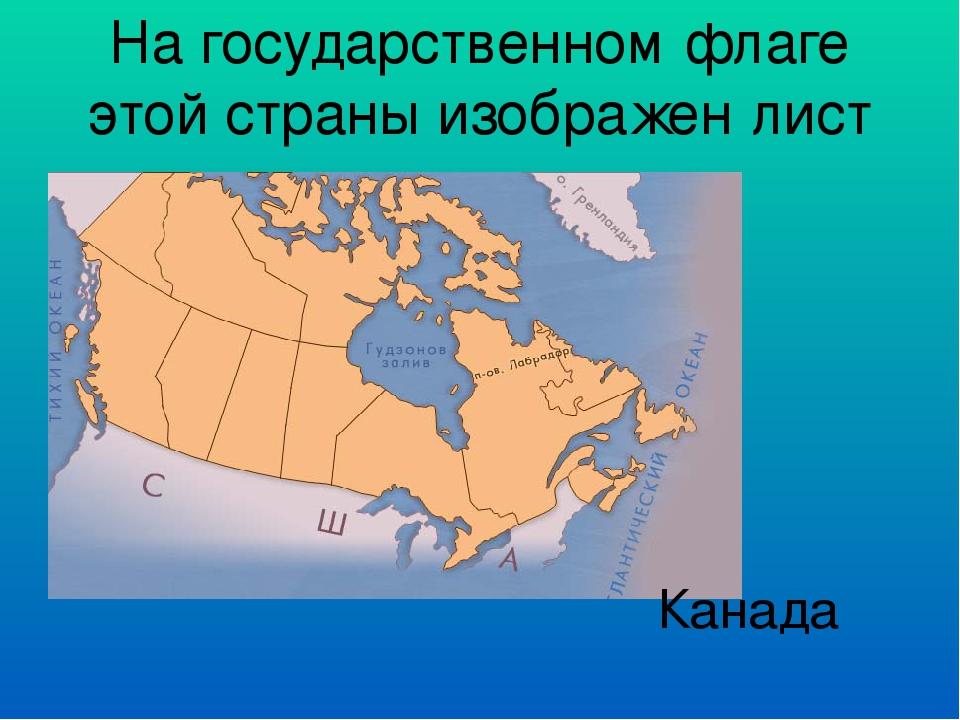 На государственном флаге этой страны изображен лист сахарного клена Канада