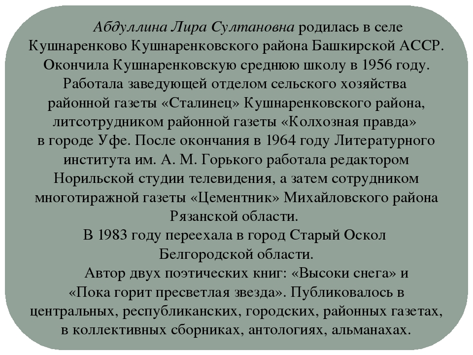 Лира абдуллина стихи