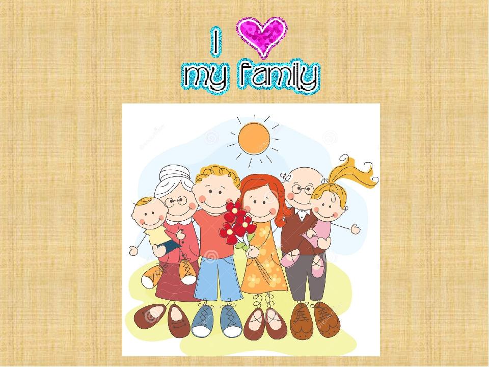 Я люблю мою семью по-английски картинки