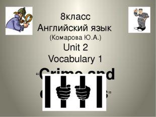"""8класс Английский язык (Комарова Ю.А.) Unit 2 Vocabulary 1 """"Crime and crimina"""