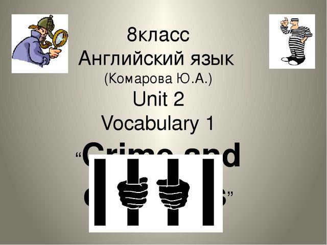 """8класс Английский язык (Комарова Ю.А.) Unit 2 Vocabulary 1 """"Crime and crimina..."""