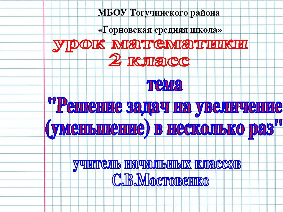 Муниципальное бюджетное учреждение Тогучинского района Горновская общеобразов...