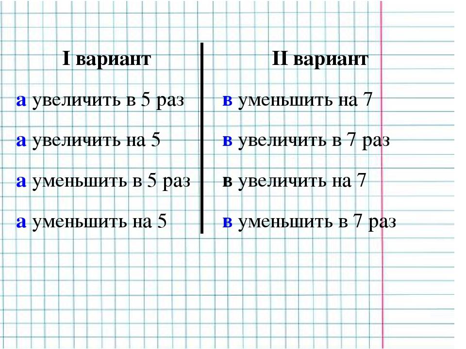 I вариант а увеличить в 5 раз а увеличить на 5 а уменьшить в 5 раз а уменьшит...
