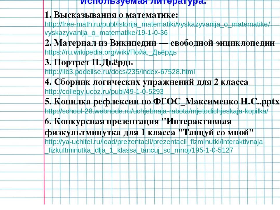 Используемая литература: 1. Высказывания о математике: http://free-math.ru/pu...