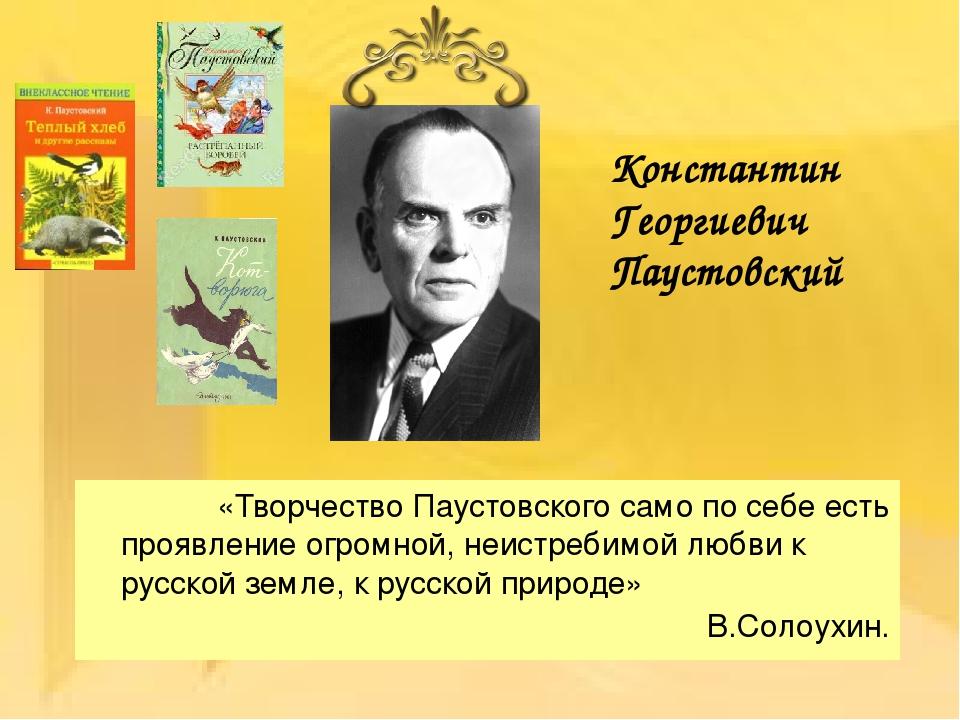 «Творчество Паустовского само по себе есть проявление огромной, неистребимо...