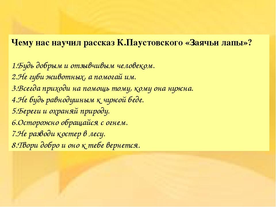 Чему нас научил рассказ К.Паустовского «Заячьи лапы»? 1.Будь добрым и отзывчи...