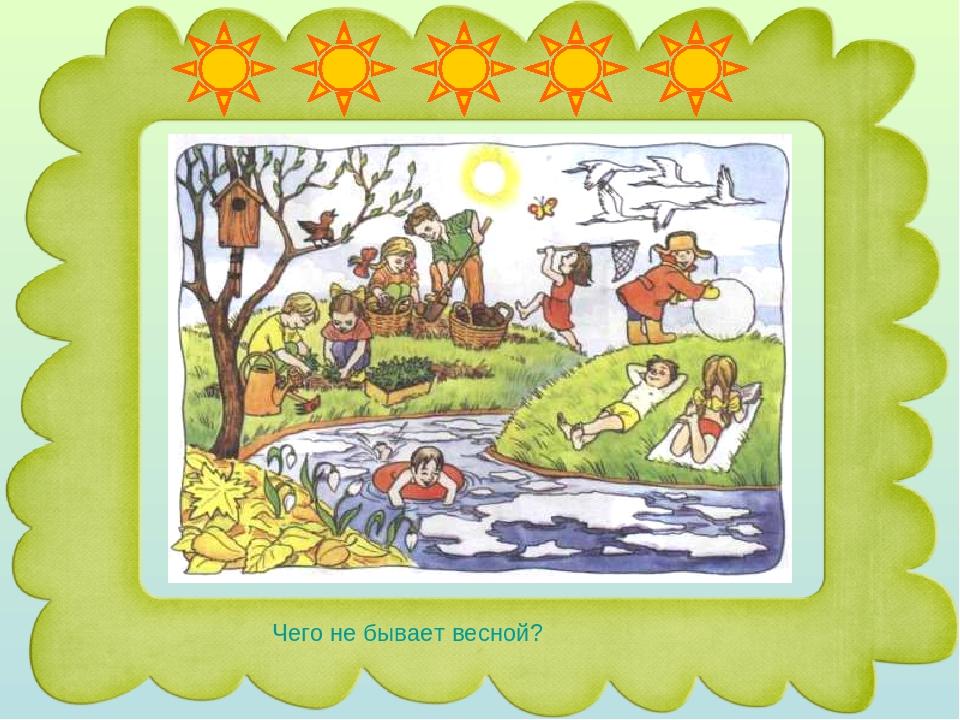 Картинки для детей что перепутал художник по теме времена года
