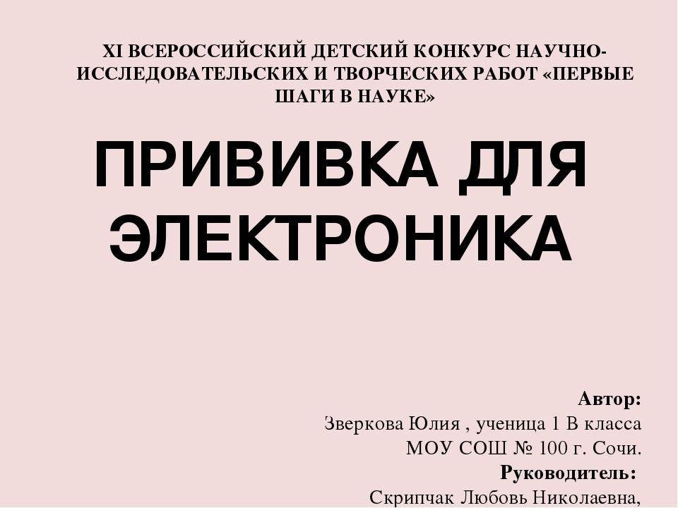 ПРИВИВКА ДЛЯ ЭЛЕКТРОНИКА XI ВСЕРОССИЙСКИЙ ДЕТСКИЙ КОНКУРС НАУЧНО-ИССЛЕДОВАТЕЛ...