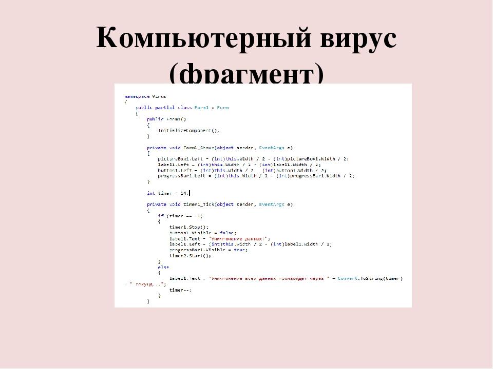 Компьютерный вирус (фрагмент)