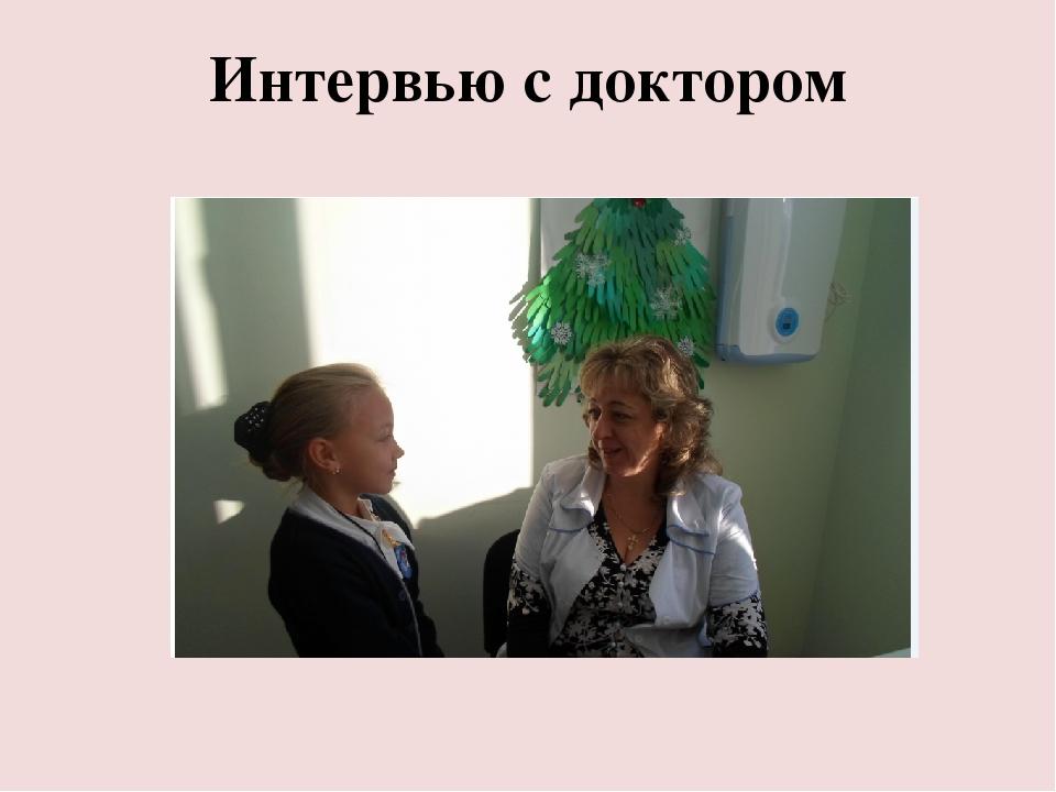 Интервью с доктором
