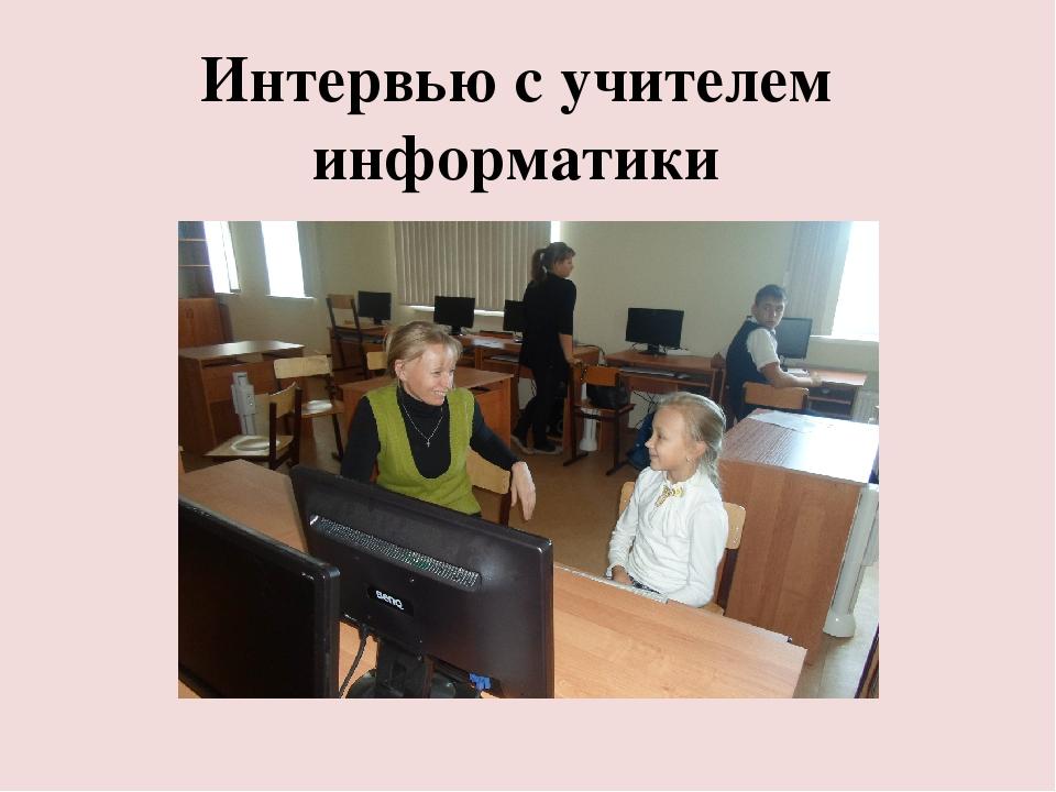 Интервью с учителем информатики