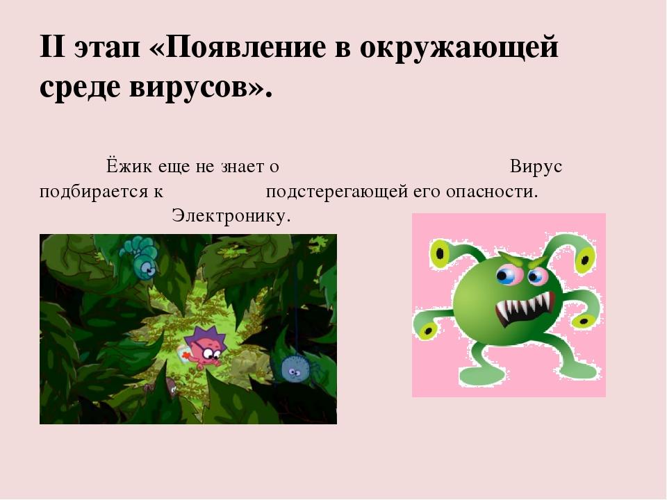 II этап «Появление в окружающей среде вирусов». Ёжик еще не знает о Вирус под...