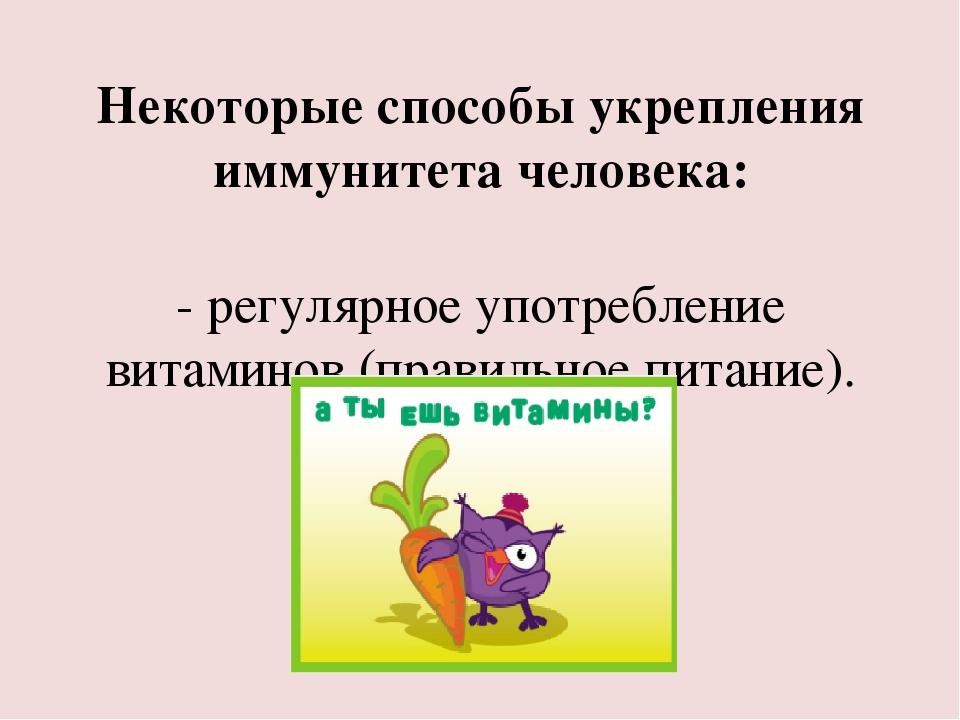 Некоторые способы укрепления иммунитета человека: - регулярное употребление в...