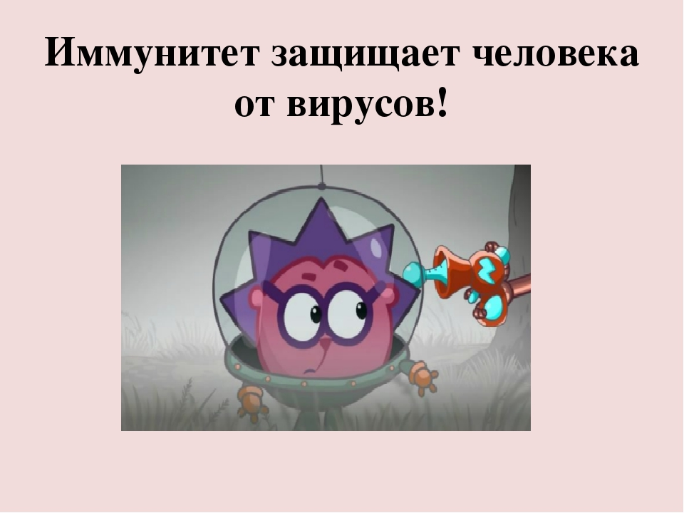 Иммунитет защищает человека от вирусов!