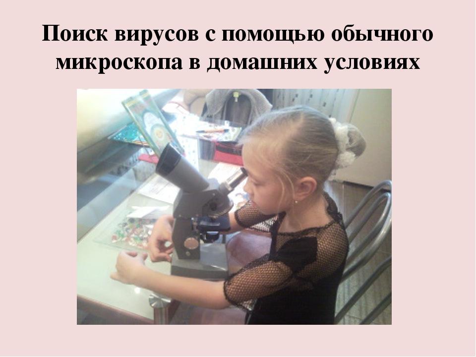 Поиск вирусов с помощью обычного микроскопа в домашних условиях