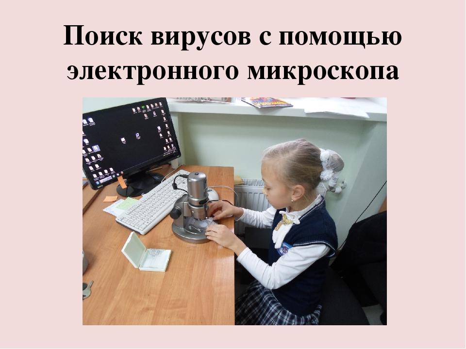 Поиск вирусов с помощью электронного микроскопа