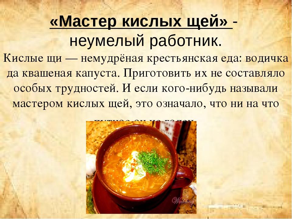 Рецепт щи из квашеной капусты пошагово с
