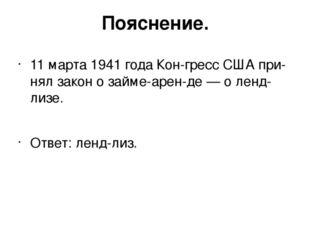Пояснение. 11 марта 1941 года Конгресс США принял закон о займе-аренде — о