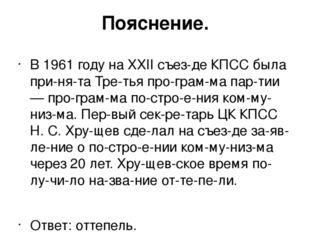 Пояснение. В 1961 году на XXII съезде КПСС была принята Третья программ
