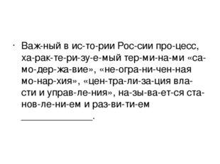 Важный в истории России процесс, характеризуемый терминами «са