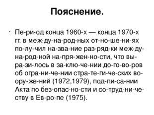 Пояснение. Период конца 1960-х — конца 1970-х гг. в международных отно