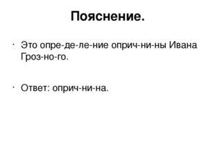 Пояснение. Это определение опричнины Ивана Грозного.  Ответ:опрични