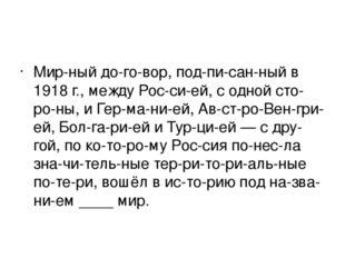 Мирный договор, подписанный в 1918 г., между Россией, с одной сторо