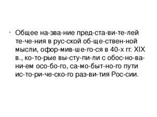 Общее название представителей течения в русской общественной мыс