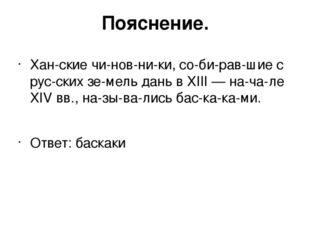 Пояснение. Ханские чиновники, собиравшие с русских земель дань в XII
